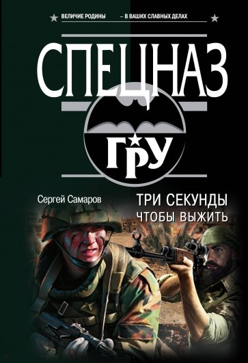 Три секунды, чтобы выжить, Самаров Сергей Васильевич