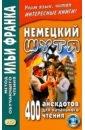 Обложка Немецкий шутя. 400 анекдотов для начального чтения