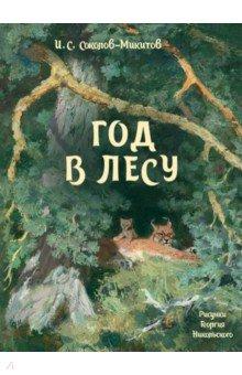 Соколов-Микитов Иван Сергеевич. Год в лесу