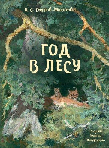 Год в лесу, Соколов-Микитов Иван Сергеевич