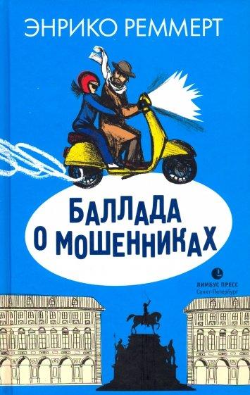 Баллада о мошенниках, Реммерт Энрико