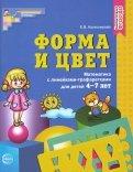 Форма и цвет. Математика с линейками-трафаретами для детей 4-7 лет. ФГОС ДО