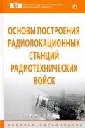 Основы построения радиолокационных станций радиотехнических войск. Учебник