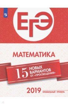 ЕГЭ-2019. Математика. 15 новых вариантов от