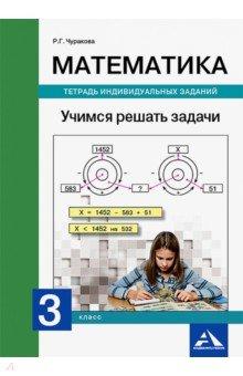 Математика. 3 класс. Учимся решать задачи. Тетрадь индивидуальных заданий
