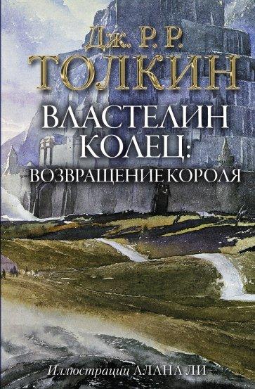 Властелин Колец. Возвращение короля, Толкин Джон Рональд Руэл