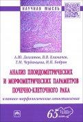 Анализ плоидометрических и морфометрических параметров почечно-клеточного рака. Монография