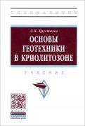 Основы геотехники в криолитозоне. Учебник