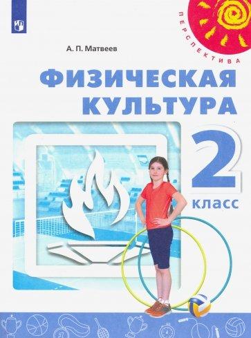 Физическая культура 2кл [Учебник] ФП, Матвеев Анатолий Петрович