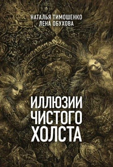 Иллюзии чистого холста, Тимошенко Наталья Васильевна