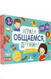 Купить Играем, общаемся, дружим! Простые игры обо всем. 31 игра для детей 3-4 лет. ФГОС ДО, БИНОМ ДЕТСТВА, Обучающие игры