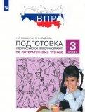 ВПР. Литературное чтение. 3 класс. Подготовка. ФГОС