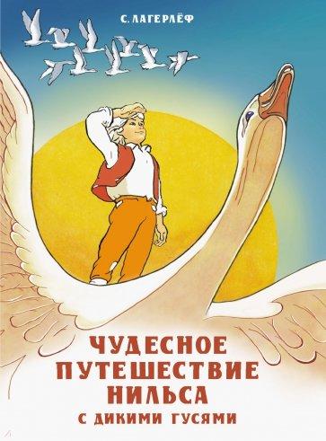 Чудесное путешествие Нильса с дикими гусями, Лагерлеф Сельма