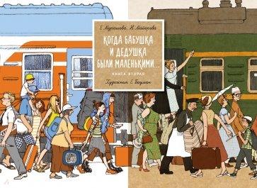 Когда бабушка и дедушка были маленькими... Книга 2, Мурашова Екатерина,Майорова  Наталья