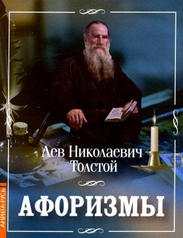 Афоризмы, Толстой Лев Николаевич