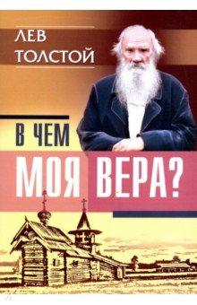 Обложка книги В чем моя вера?, Толстой Лев Николаевич