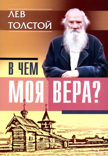 В чем моя вера?, Толстой Лев Николаевич