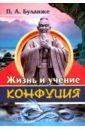 Жизнь и учение Конфуция, Буланже Павел Александрович
