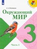 Окружающий мир. 3 класс. Учебник. В 2-х частях. ФП. ФГОС