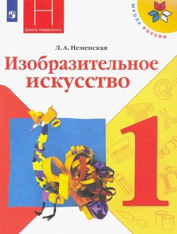 ИЗО 1кл [Учебник] Ты изображаешь,украшаешь ФП, Неменская Л.А.