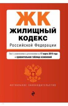 Жилищный кодекс РФ на 17.03.2019 г. (+ сравнительная таблица изменений)