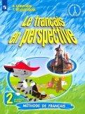 Французский язык. 2 класс. Учебник. В 2-х частях. ФП. ФГОС