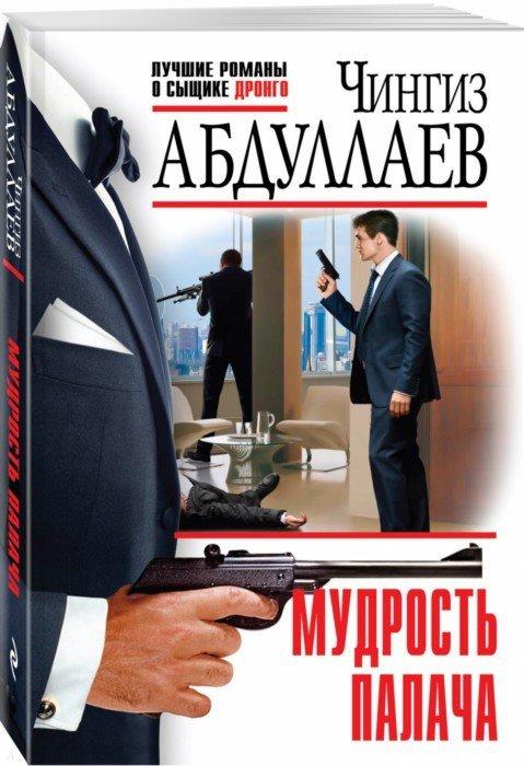 Иллюстрация 1 из 2 для Мудрость палача - Чингиз Абдуллаев | Лабиринт - книги. Источник: Лабиринт