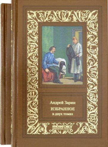 Избранное. В 2-х томах, Зарин Андрей Ефимович