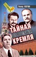 Тайная дипломатия Кремля