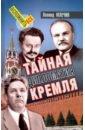 Обложка Тайная дипломатия Кремля