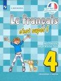 Французский язык. 4 класс. Учебник. В 2-х частях. ФП. ФГОС