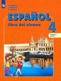 Испанский язык. 4 класс. Учебник. В 2-х частях. Углубленный уровень. ФП