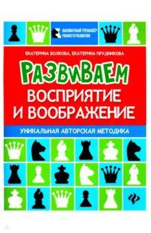 Купить Развиваем восприятие и воображение. Шахматная тетрадь для дошкольников, Феникс, Шахматная школа для детей