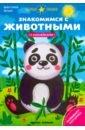 Обложка Знакомимся с животными: книжка с наклейками