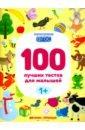 Обложка 100 лучших тестов для малышей 1+