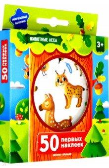 Купить 50 первых наклеек. Животные леса, Феникс-Премьер, Альбомы с наклейками