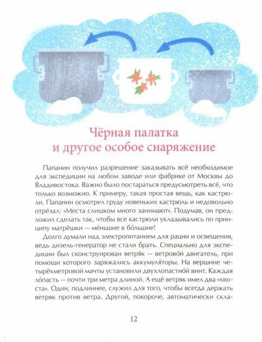 Иллюстрация 1 из 24 для Папанинцы. Дрейф на льдине - Олег Сотников | Лабиринт - книги. Источник: Лабиринт