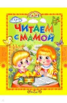 Купить Читаем с мамой, Русич, Сказки и истории для малышей