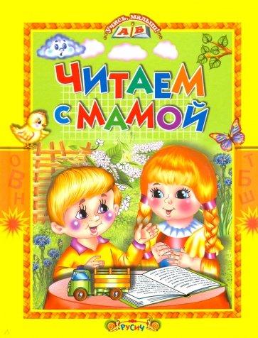 Читаем с мамой, Вагурин А., Пустовалов И., Пустовалов В. и др. (худ.)
