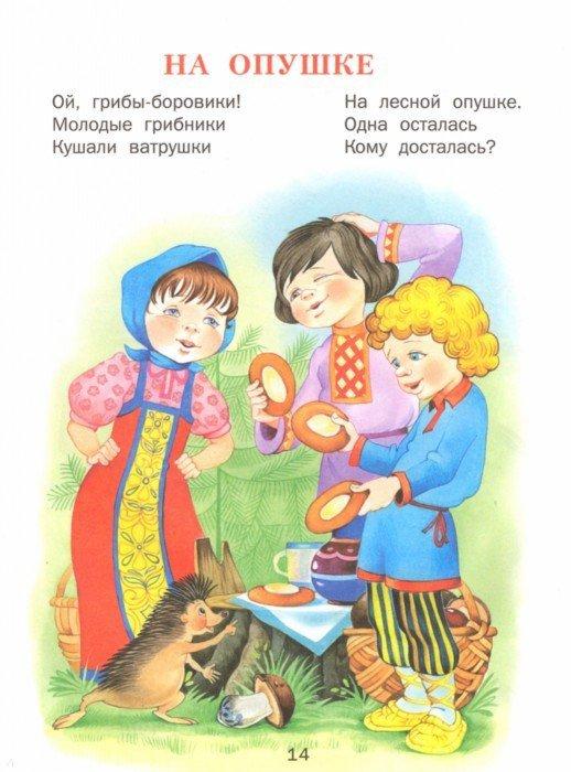 Иллюстрация 1 из 2 для Читаем с мамой - Ушинский, Пушкин, Толстой, Блок | Лабиринт - книги. Источник: Лабиринт