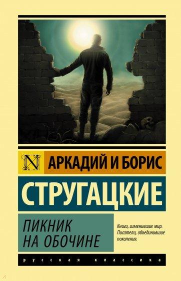 Пикник на обочине, Стругацкий Аркадий Натанович, Стругацкий Борис Натанович