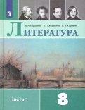 Литература. 8 класс. Учебник. В 2-х частях. ФП. ФГОС