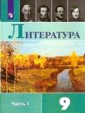 Литература. 9 класс. Учебник в 2-х частях