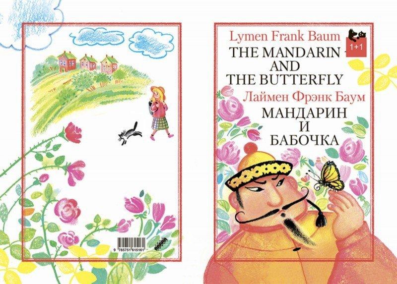 Иллюстрация 1 из 7 для Мандарин и бабочка - Лаймен Баум | Лабиринт - книги. Источник: Лабиринт