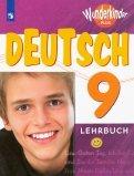 Немецкий язык. 9 класс. Учебник. Углубленный уровень. ФП