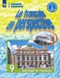Французский язык. 9 класс. Учебник. Углубленное изучение. ФП. ФГОС