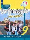 Французский язык. 9 класс. Учебник. ФП