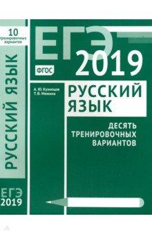 ЕГЭ-19. Русский язык. Десять тренировочных вариантов. ФГОС