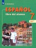 Испанский язык. 7 класс. Учебник. В 2-х частях