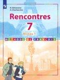 Французский язык. Второй иностранный язык. 7 класс. Учебник. Первый год обучения. ФП